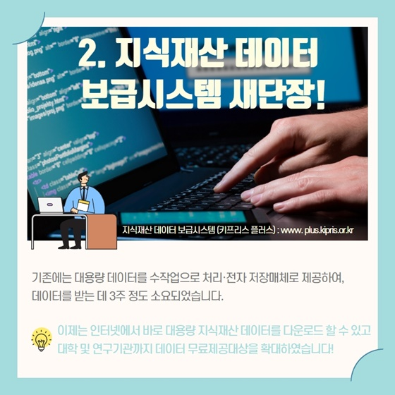 2. 지식재산 데이터 보급시스템 새단장!
