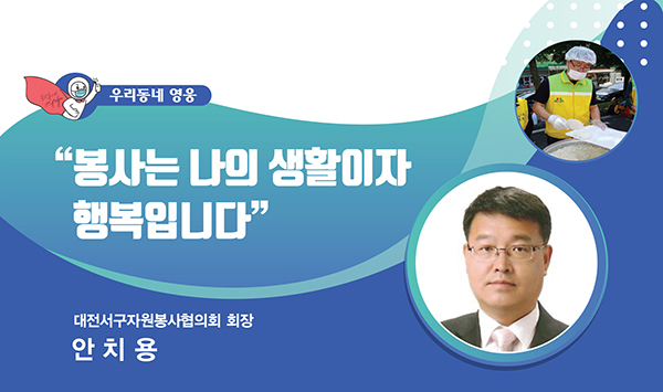 청각 장애인용 투명마스크 2만 장을 제작한 안치용 대전 서구자원봉사협의회 회장. (사진=행정안전부)