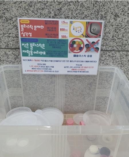 린이 도서관에 설치된 작은 플라스틱 쓰레기 수거함(플라스틱 방앗간에 제공된다.)