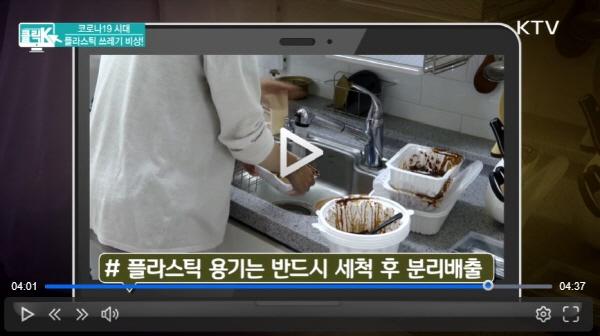 코로나 19로 음식 배달이 늘어 일회용 플라스틱 용기 사용이 급증했다.(출처=KTV)