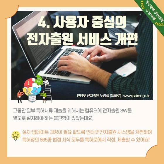 4. 사용자 중심의 전자출원 서비스 개편