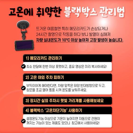 5. 고온에 취약한 블랙박스 관리법