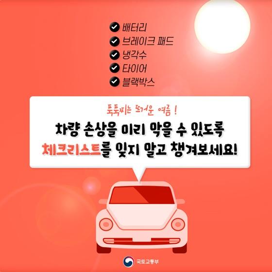 푹푹찌는 뜨거운 여름! 차량 손상을 미리 막을 수 있도록 체크리스트를 잊지 말고 챙겨보세요!