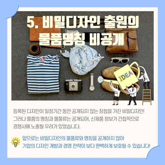 5. 비밀디자인 출원의 물품명칭 비공개
