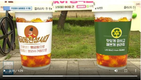 수원 행궁동에 설치된 일회용 플라스틱 컵 수거함(출처=수원iTV)