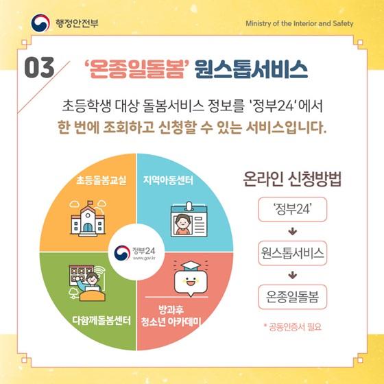 3. '온종일돌봄' 원스톱서비스