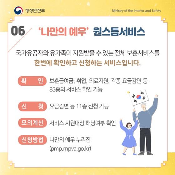 6. '나만의 예우' 원스톱서비스