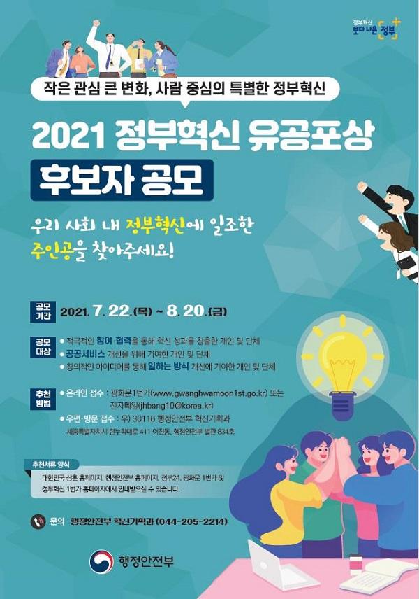 2021 정부혁신 유공 포상 후보자 공모 포스터