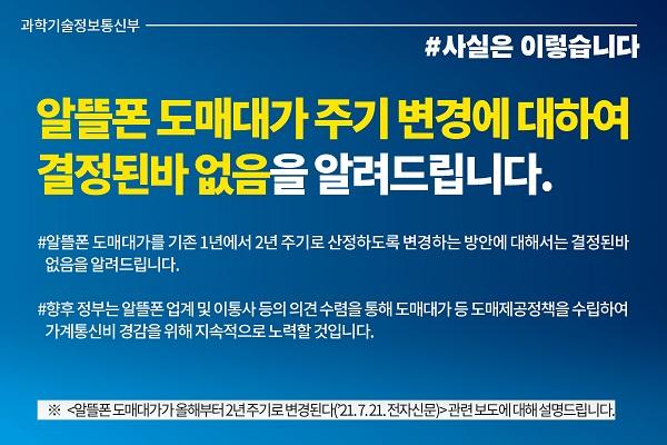 알뜰폰 도매대가 주기 변경, 결정된바 없다는 카드뉴스