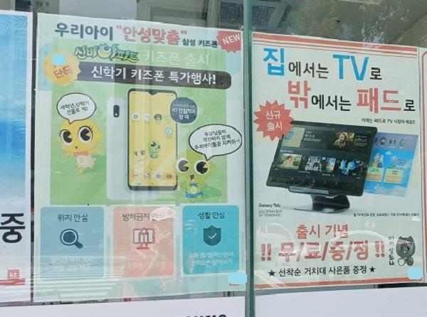 휴대폰 가입 홍보 포스터