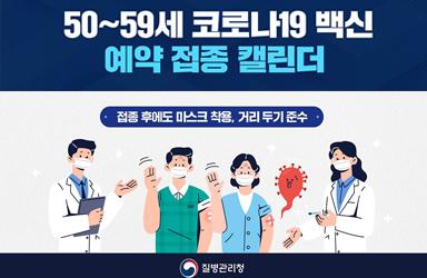 50~59세 코로나19 백신 예약 접종, 캘린더로 한눈에 확인하세요!