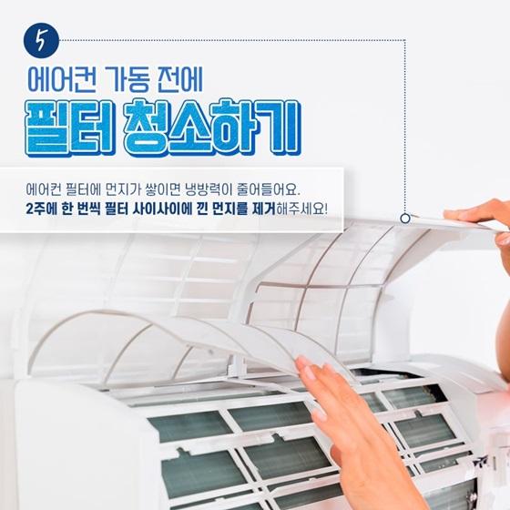 5. 에어컨 가동 전에 필터 청소하기
