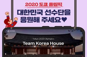 도쿄올림픽에 출전하는 우리 선수단, 응원해주세요!