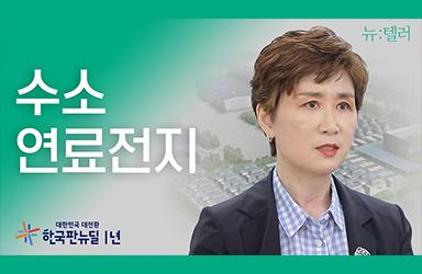 [한국판뉴딜X뉴텔러] 친환경 그린 에너지! '수소연료전지'
