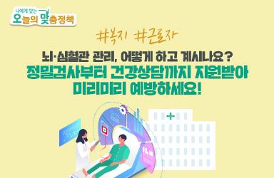 [오맞! 이 정책] 뇌·심혈관 관리 지원받아 미리 예방하세요!