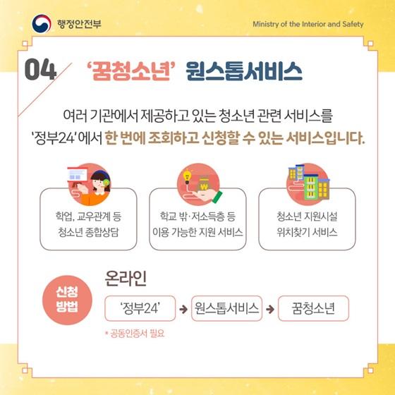 4. '꿈청소년' 원스톱서비스