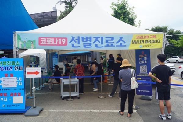 경기도 성남시 분당보건소 선별검사소. (사진=정책기자단)