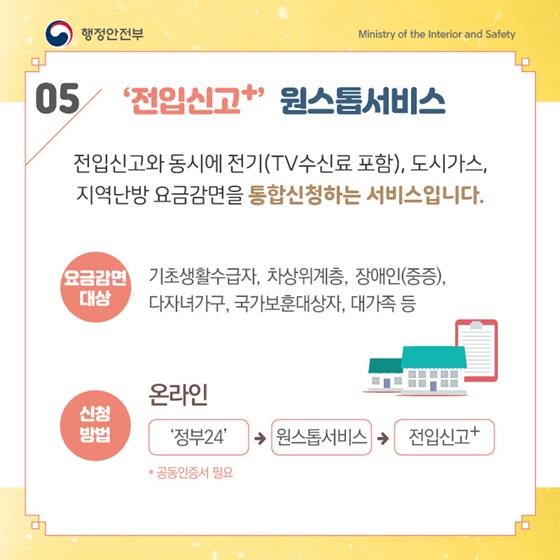 5. '전입신고+' 원스톱서비스