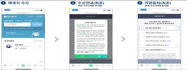 7월부터 성범죄자 신상정보를 네이버 앱으로도 볼 수 있게 됐다.(출처=여성가족부)