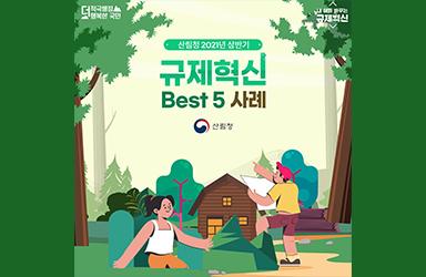 귀산촌인 창업자금 융자지원 나이제한이 완화…산림청 규제혁신 Best 5