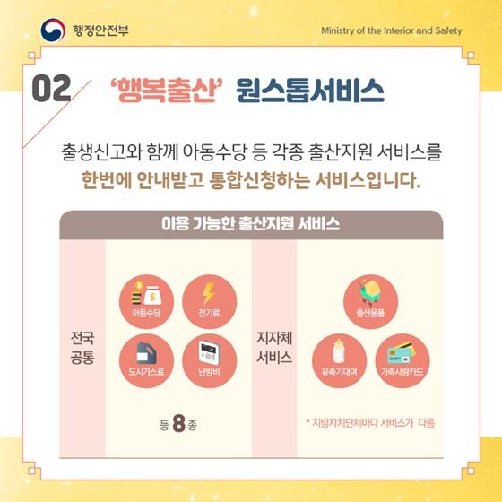 2. '행복출산' 원스톱서비스