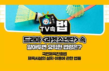 드라마 '라켓소년단' 속 유익한 법령은?