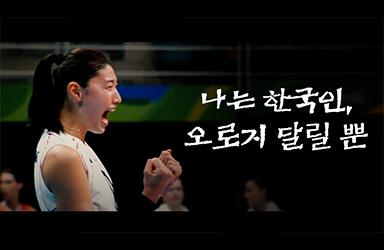 나는 한국인, 오로지 달릴 뿐