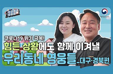 오늘 만나게 될 대구와 경북의 우리동네 영웅은?!