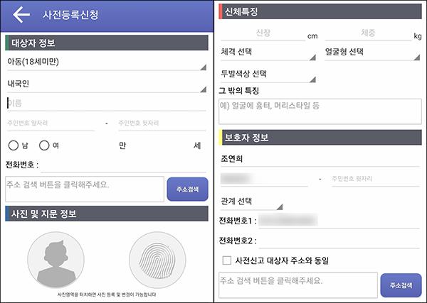 안전Dream 앱