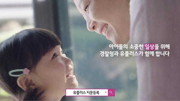 LG유플러스 '지문 사전등록' 캠페인