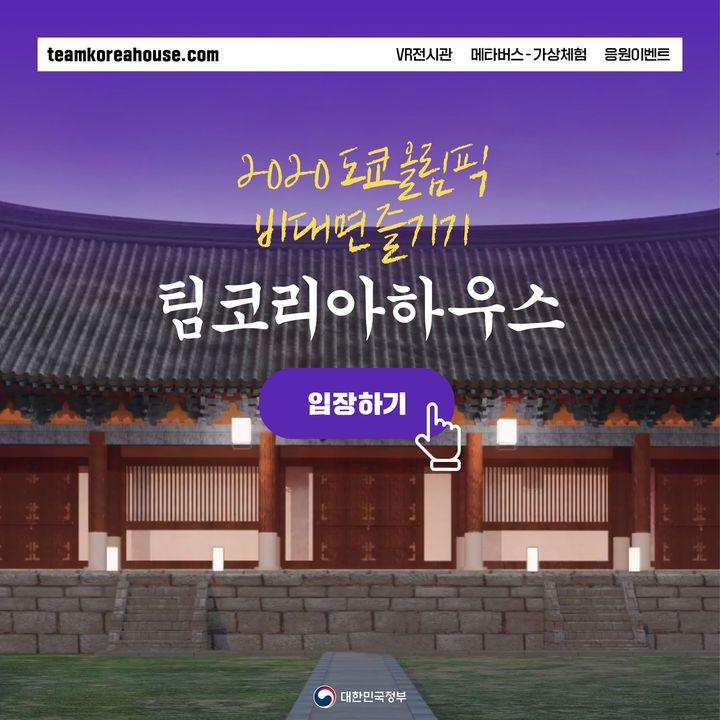 2020 도쿄올림픽 비대면으로 즐기는 법! 팀코리아하우스 입장하기