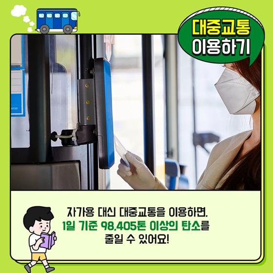 1. 대중교통 이용하기