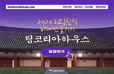 2020 도쿄올림픽 비대면으로 즐기는 법!