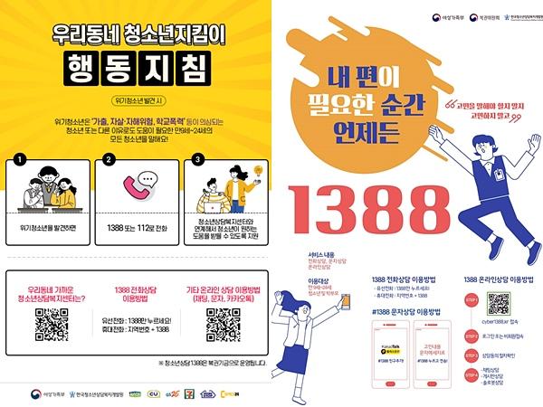 우리동네 청소년 지킴이 관련 홍보물. <출처=여가부 제공>