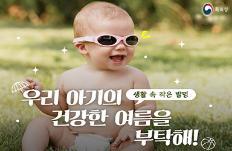 [생활 속 작은 발명] 아기를 위한 신박한 여름 발명품
