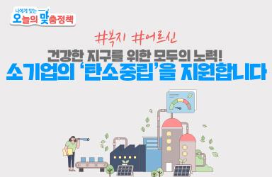 [오맞! 이 정책] 소기업의 '탄소중립'을 지원합니다