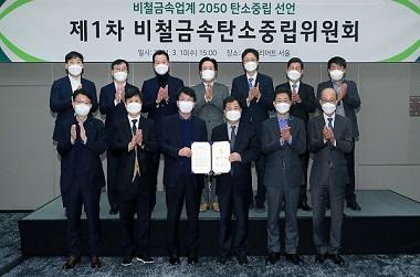 제 1차 '비철금속 탄소중립위원회' 모습.