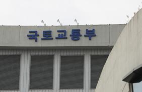 국토부 건물.