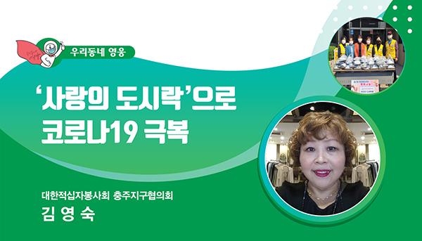 독거노인을 위해 매주 '사랑의 도시락'을 전달한 김영숙 씨. (사진=행정안전부)