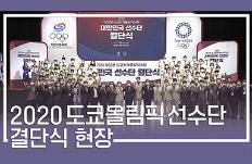 2020 도쿄 하계올림픽 대한민국 선수단을 응원해주세요!