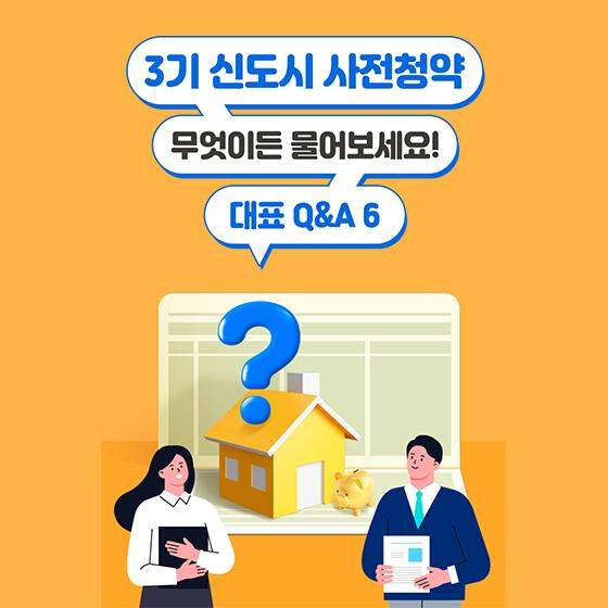 3기 신도시 사전청약 무엇이든 물어보세요!