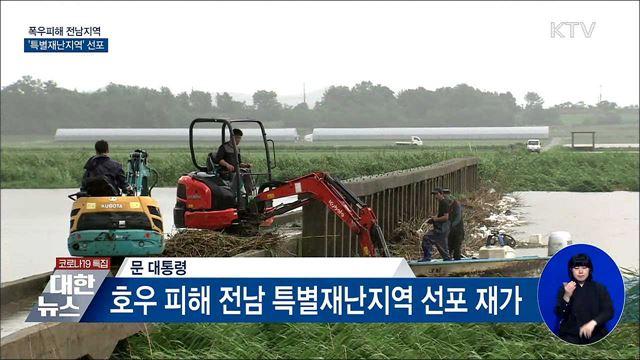 폭우 피해 전남지역 '특별재난지역' 선포