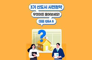 3기 신도시 사전청약 대표 Q&A 6가지