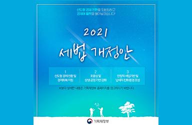 2021 세법 개정안