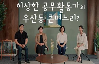 [소행성]  EP.12 빅데이터를 분석하여 고독사를 예방한다?!