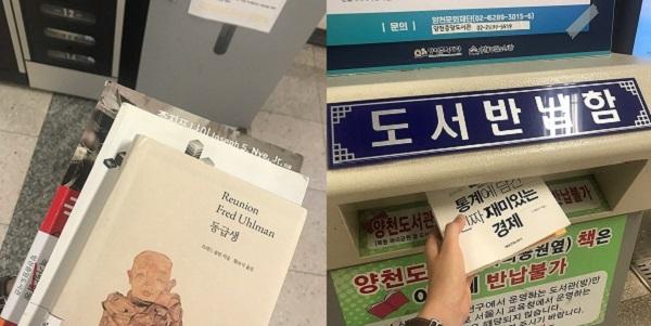 3권의 책을 무인도서반납함에 반납하였다