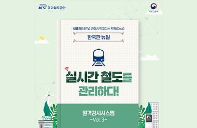 실시간 철도를 관리하다! 원격감시시스템