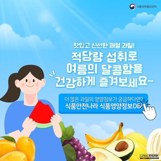 적당량 섭취로 여름의 달콤함을 건강하게 즐겨보세요.