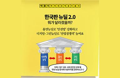 [딱풀이] 한국판 뉴딜 2.0 뭐가 달라졌을까?