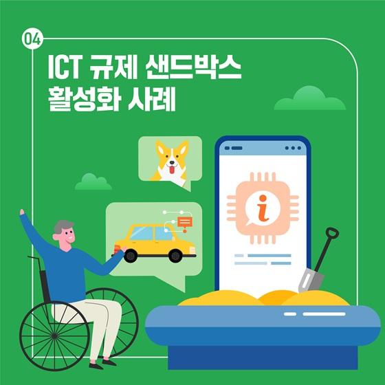 ICT 규제 샌드박스 활성화 사례
